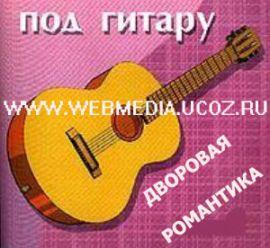 Дворовые песни под гитару, аккорды, видео | PesniGitara