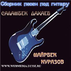 Куразов сборник песен под гитару