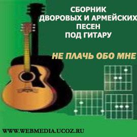 Песня про маму под гитару скачать